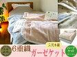 三河木綿六重織りガーゼケット(6重ガーゼ)ハーフケットサイズ(100×140cm)日本製