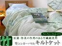 ひんやりさらさら竹繊維シンカーパイルキルトケットシングルサイズ(140×190cm)