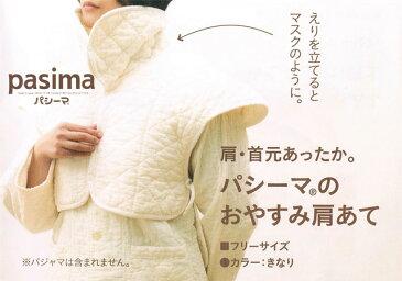 送料無料 パシーマのおやすみ肩あてパシーマの2枚重ねでできた洗える、あったか肩あて(就寝用)フリーサイズきなり