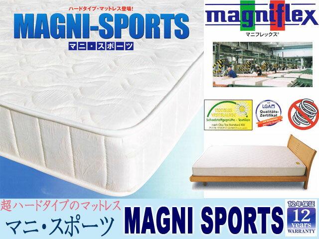 マニフレックス【MAGNIFLEX】マニ・スポーツセミダブルサイズ(W120×D195×H16cm):健康・快眠ケアSHOP ヤマニ
