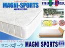 マニフレックス【MAGNIFLEX】マニ・スポーツシングルサイズ(W100×D195×H16cm)