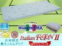 マニフレックス【MAGNIFLEX】イタリアンフトンIIダブルサイズ(W138×D196×H7cm)