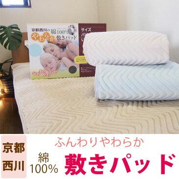 【京都西川】やわらか綿シャーリング快適敷パッドジュニアサイズ(90×190cm)