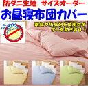 防ダニ生地 サイズオーダーお昼寝布団カバーベビーサイズ画像の枕・枕カバーは別売りです   【関連...