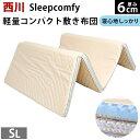 【クーポンで600円OFF】【ポイント10倍】東京西川 Sleepcomfy(スリープコンフィ)軽量コンパクト四つ折り敷き布団 シングルロング(100×210cm)【寝心地しっかりタイプ】 送料無料
