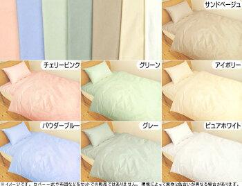 無地カラー/チェリーピンクかパウダーブルーかグリーンかグレーかサンドベージュかアイボリーかピュアホワイト