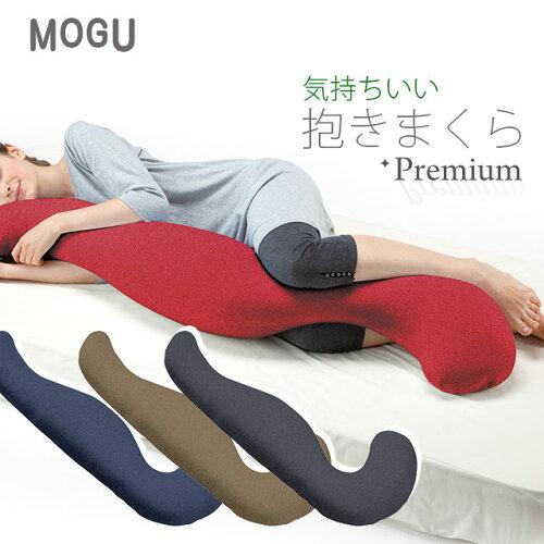 MOGU モグ 「プレミアム 気持ちいい抱きまくら」 正規品 パウダービーズ 約50×115×20cm 気持ちいい抱き枕...