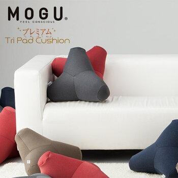 MOGU プレミアムトライパッドクッション