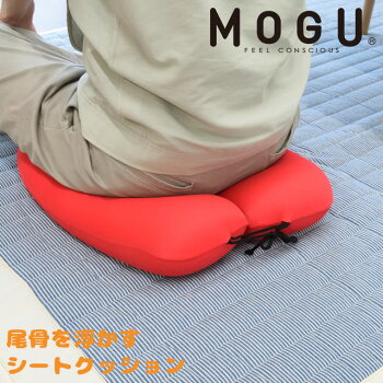 MOGU 尾骨を浮かすシートクッション