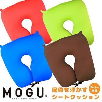 MOGU 尾骨を浮かすシートクッション専用カバー