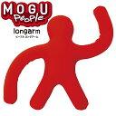 MOGU モグ ピープル ロングアーム モグピープル Pea