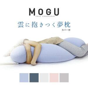 MOGU モグ 「雲に抱きつく夢枕」 本体 カバー付 正規品 パウダービーズ 抱きまくら 枕 癒し GIFT ギフト 贈...