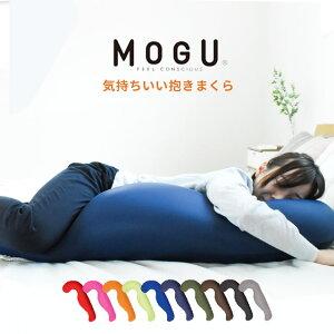 MOGU モグ 「気持ちいい抱きまくら」 本体 カバー付 正規品 パウダービーズ 約50×115×20cm 今人気 気持...