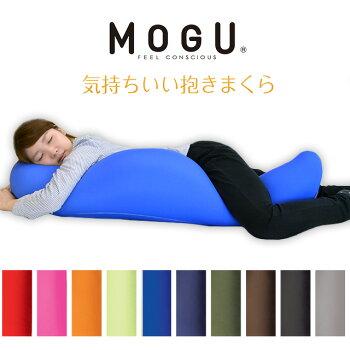 【MOGUモグ】気持ちいい抱きまくら(パウダービーズ抱き枕)
