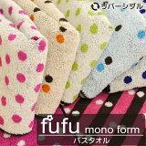 【20%OFF】fufu mono form「フフドッツ/ツインドッツ」ドット柄 バスタオル(60×120cm)タオル/たおる/towel/ばすたおる 【RCP】