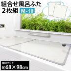 【送料無料】清潔宣言 組合せ風呂ふた 2枚組 M-10 (68×98cm)