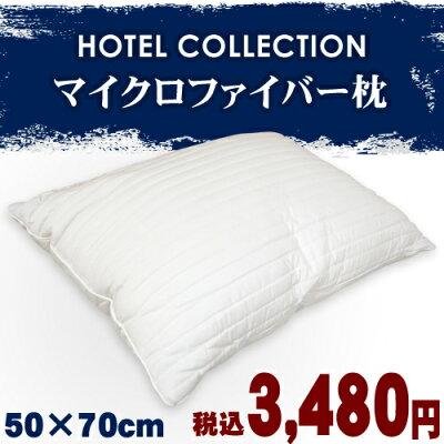 もちもち弾力のあるふわっとやわらかなホテル仕様の枕をお探しの方にオススメ!★HOTEL COLLECT...