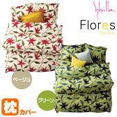 【40%OFF】 Sybilla シビラ ピロケース 「 フローレス / Flores 」 Mサイズ 43×63cm 綿100% 日本製 ピローケース まくらカバー 枕カバー 43×63
