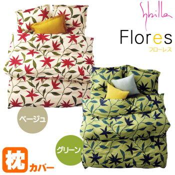 Sybilla(シビラ)枕カバー「フローレス」