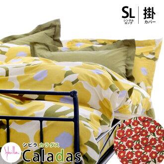 希比拉 (拉式) 拉式羽絨被蓋雙被子蓋 'cladis' 雙長 (190 × 210 釐米) 被子蓋 / 沙發 / 雙人沙發罩 / 被子蓋羽絨被蓋羽絨被提供覆蓋 / 被子被套
