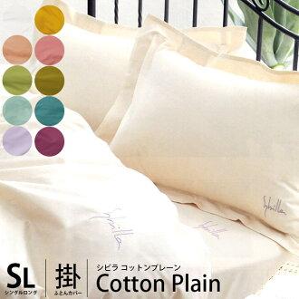 希 (拉式) 雙拉式羽絨被蓋棉被蓋全棉平布 (徽標) 雙長 (190 × 210 釐米) 被子蓋 / 沙發 / 雙人沙發蓋棉被和羽絨被提供沙發被褥蓋