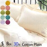 シビラ 【50%OFF】Sybilla(シビラ)ボックスシーツ「コットンプレーン(ロゴ入り)」シングルサイズ(100×200×30cm)BOXシーツ