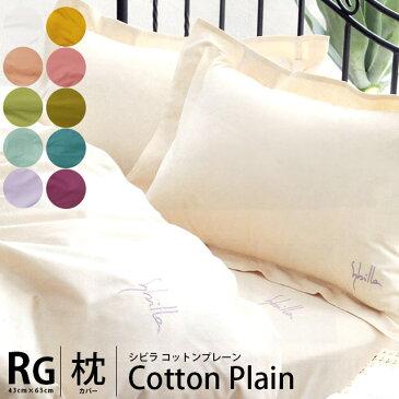 【17日迄P2倍】シビラ 【40%OFF】Sybilla(シビラ)ピロケース「コットンプレーン(ロゴ入り)/Cotton Plain」Mサイズ(43×63cm)枕カバー/ピローケース/まくらカバー