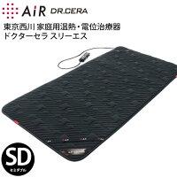 【送料無料】東京西川AIR/エアードクターセラスリーエスセミダブルサイズ(120×195×3cm)