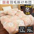 羽毛布団 シングル 国産 増量1.2kg日本製 ダウン70% 掛け布団 国産 立体キルト