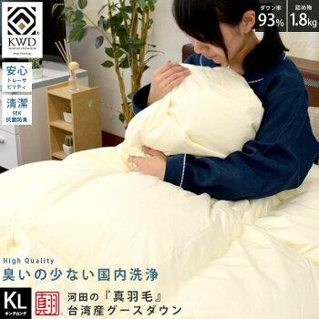 羽毛布団 キングロング 230×210cm 「グレース」 グースダウン93% 1.8kg 河田フェザー 日本製