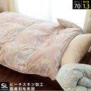 【クーポンで300円OFF】羽毛布団 シングル 日本製 シル...