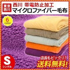 西川/毛布/ブランケット 送料無料 暖か マイクロファイバー 毛布 選べる10色展開 静電気防止加...