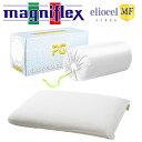 【送料無料】マニフレックス 枕『ピローグランデ』 エリオセルMF使用 45×70cm 【正規販…