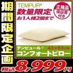 マットレス&ピローの大人気メーカー「TEMPUR(テンピュール)」テンピュールの柔らかさを追求し...