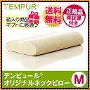 マットレス&ピロー売上世界No.1メーカー「TEMPUR(テンピュール)」箱入り商品でギフト、贈り物...