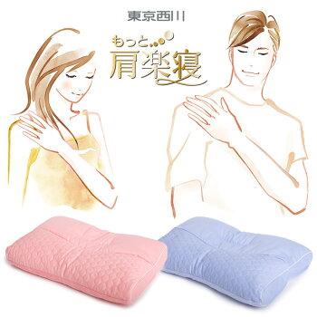 東京西川医師がすすめる健康枕「もっと肩楽寝枕」