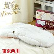 【送料無料】東京西川もっと肩楽寝premium医師がすすめる健康枕まくら枕マクラかたらくねかたらく寝PREMIUMプレミアムpuremiamu【あす楽対応】