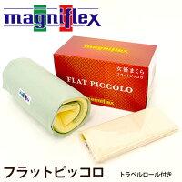 【送料無料】マニフレックス『ピローフラットピッコロ』60×34cm