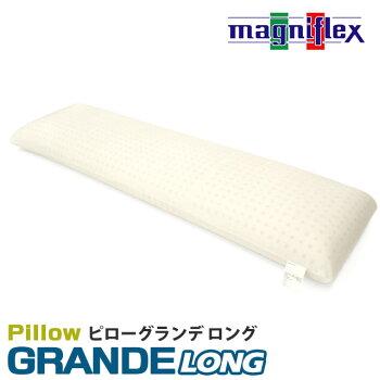 マニフレックス枕 「ピローグランデ ロング」 約34×135×14cm