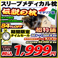 30分で千個販売!伝説のスリープメディカル枕 (イタリア製)が遂に再入荷!総合ランキング1位獲...