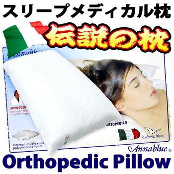 メディカル枕スリープメディカル枕
