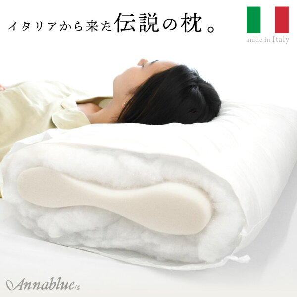 マラソン  父の日プレゼント伝説の枕(専用ピロケース1枚付属) オルトペディコ枕 イタリア製アンナブルースリープメディカル枕エ