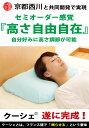 いびき 枕 アイテム口コミ第9位
