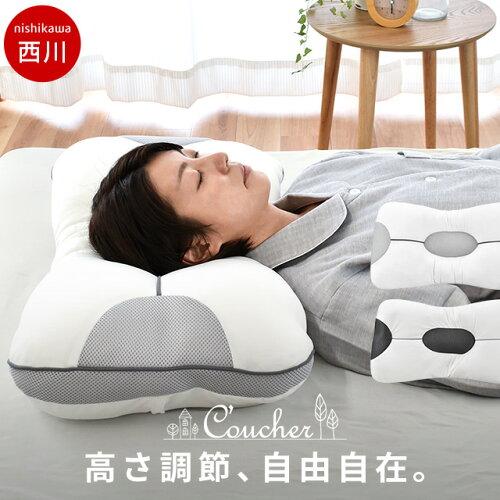 当店限定品 nishikawa 枕の高さが自由自在 西川 『究極枕 クーシェ』 まくら 枕 高さ調節5箇所 高さ調整ウレ...