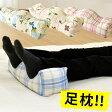足だるさをリラックス足専用の特殊な枕、フットピロー 足枕 フットピロー 約45×15×8-13cm 健康枕 フットリラックスピロー まくら 洗える パイプ 手洗い 足まくら ウォッシャブル
