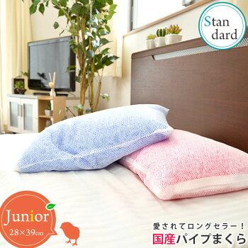 パイプ枕 ジュニアサイズ 28×39cm レギュラータイプ 愛されてロングセラー 洗える 日本製