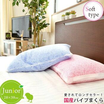 パイプ枕 ジュニアサイズ 28×39cm ソフトタイプ 愛されてロングセラー 洗える 日本製