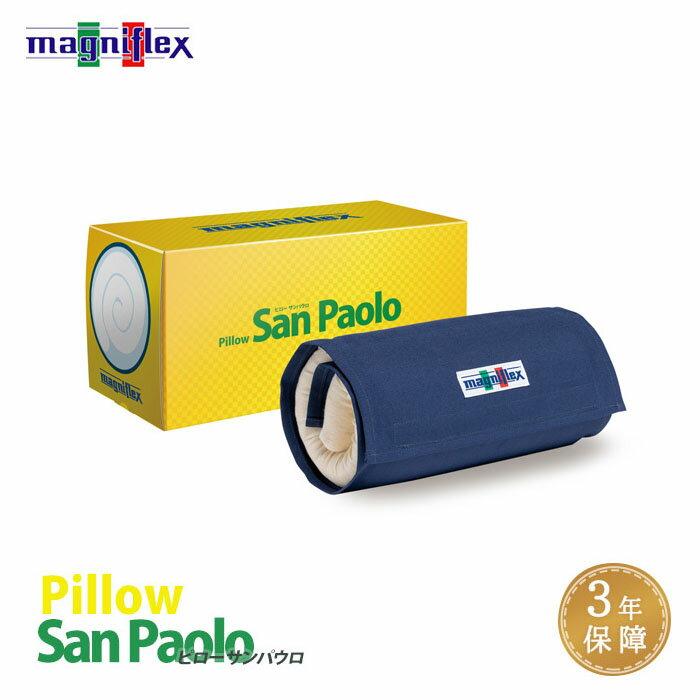 マニフレックス枕 「ピローサンパウロ」 26×50cm 高さ5cm