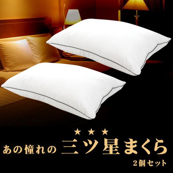 お得な2個組 昭和西川洗えるリッチなホテル仕様枕2層式43×63cmホテルモードまくらGP-1911側地ピーチスキン加工 わた
