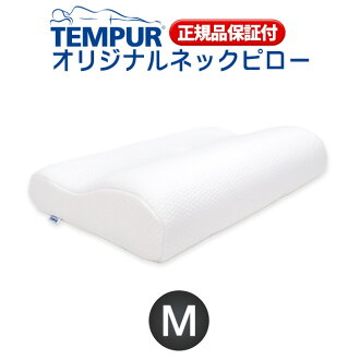 Genuine T-85 テンピュールオリジナルネックピロー M size (3 years between the guarantee certificate) beige Tempur / pillow / pillow / Tempur pillow / neck pillow /pillow / stiff neck